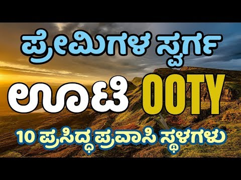Ooty | Ooty Tourist Places | ಊಟಿ | Ooty Tamil Nadu | Top Hill Stations in India | Kannada News