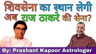Raj Thackeray to replace Shivsena soon in Maharashtra?