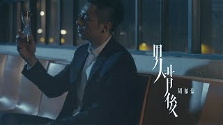 周柏豪 Pakho - 男人背後 Official MV