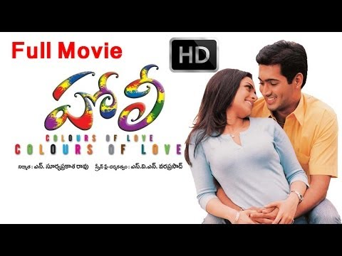 Holi Full Length Telugu Movie || DVD Rip