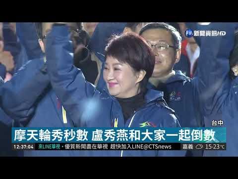 台中跨年大咖加持 盧秀燕陪民眾倒數  華視新聞 20190101