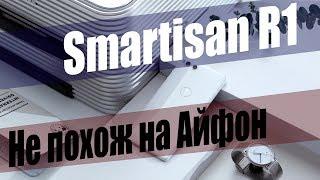 Smartisan R1 - первый в мире смартфон с 1 Тб флэш-памяти