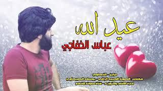 تحميل اغاني (الخادم ملا يوسف الصبيحاوي يا عيد)(72) MP3