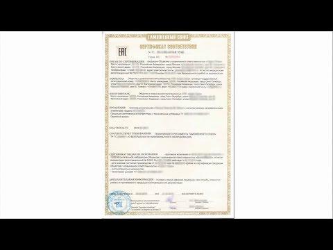 Образец Сертификата Соответствия. Как проверить Сертификат на подлинность