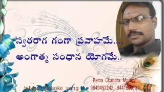 swararaga ganga pravahame telugu karaoke song with lyrics