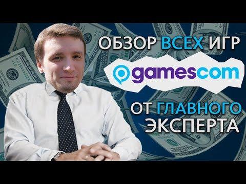 ПОЛНЫЙ ПРОВАЛ НА GAMESCOM 2018...