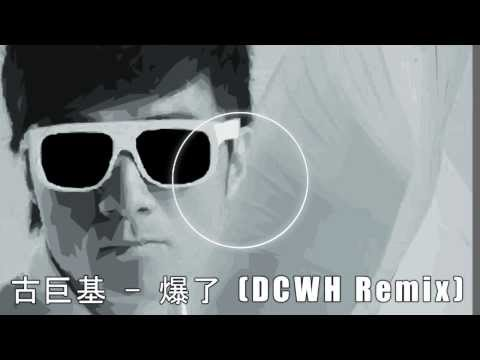 古巨基 - 爆了 (DCWH Bootleg Remix)