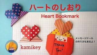 折り紙でハートのしおり (カミキィ Kamikey)