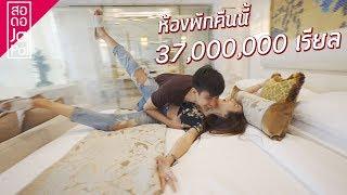 เปลี่ยนบรรยากาศ... นอนโรงแรมคืนละเป็นล้าน!!   พนมเปญ