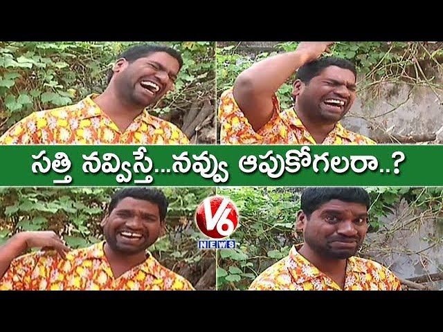 Bithiri Sathi On World Laughter Day | Teenmaar News | V6 News