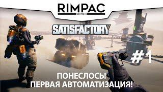 Satisfactory _ #1 _ Пройдем немножечко! :)