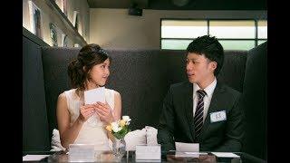 奇跡!?中年男が婚活パーテイーへ行ったら、まさかの結果に・・・9歳年下の女性と!? - YouTube