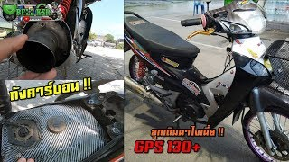 แรงสุดในโซนท่าศาลา!! Wave100 ubox ช่างไข่ ลูกเดิมแคมแต่ง วิ่ง GPS 130+ มาไงเนี่ย??