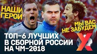 Ими гордится даже Путин. Лучшие в сборной России на ЧМ-2018