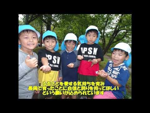 長岡市 子どもたちの「笑顔いきいき」(2019年11月)