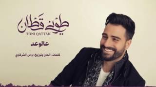 طوني قطان - عالوعد / Toni Qattan - Alwaed