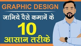 Top 10 Ways To MAKE MORE MONEY Online | Graphic Designer | Other Than Freelance or Full Time Job