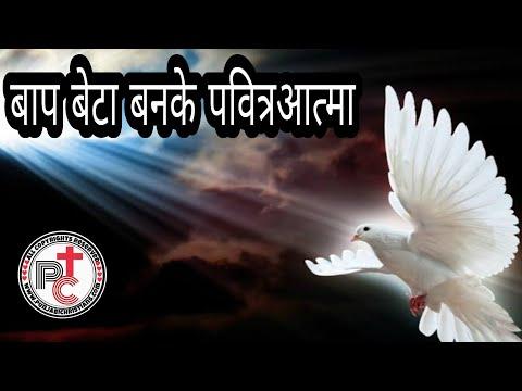 बाप बेटा बनके पवित्रआत्मा, Baap Beta Banke Paviter Aatma, हिंदी मसीही गीत Hindi Christians Song 2019