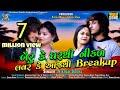 New Song 2020 બૈરૃ કે ઘરથી નીકળ લવર કે આજથી Breakup || Vikram Sodha
