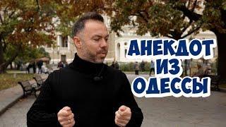 """Еврейские анекдоты из Одессы! Смешной анекдот из одесской """"коммуналки""""!"""