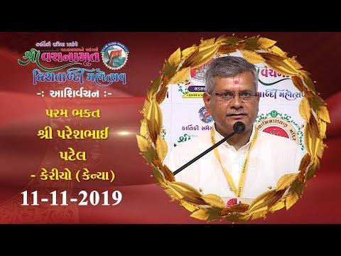 P.B.Shri PareshBhai Patel - Keriyo , Kenya ll Pravachan ll 11-11-2019