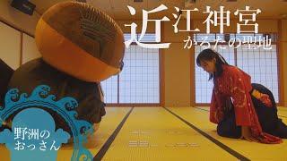 野洲のおっさん おまけ映像 in 近江神宮