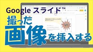 スライド②「Googleスライドに画像を挿入する」