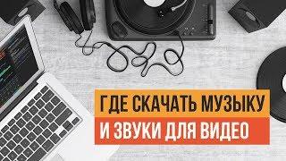 Музыка и звуки без нарушения авторских прав