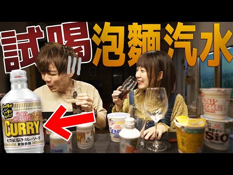 RYU跟YUMA開箱日清50周年限定的泡麵汽水