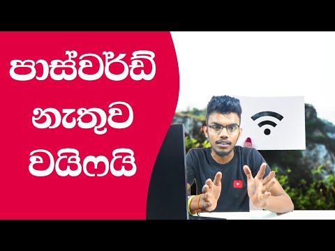 connect-any-wifi-without-password---sinhala-