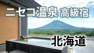 ニセコ温泉郷の豪華高級ホテル|北海道旅行にオススメの宿