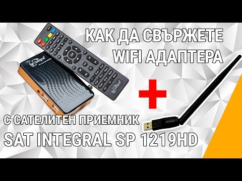 Как да свържете WiFi адаптера с cателитен приемник Sat Integral SP 1229HD