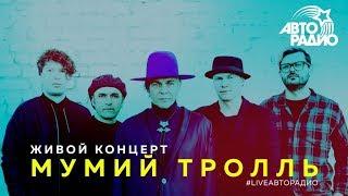 Живой концерт группы «Муммий Троль» на Авторадио