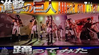 パブリックエネミー進撃の巨人AttackonTitan踊ってみたFLASH×FLUSH17/6/17