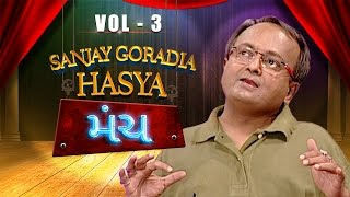 Sanjay Goradia Hasya Manch Vol. 3 : Best Comedy Scenes Compilation from Superhit Gujarati Natak