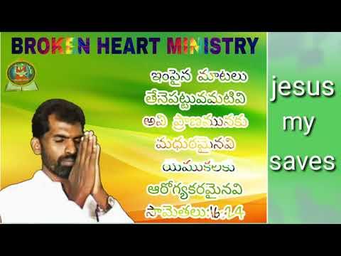 25/08/2019(BROKEN HEART MINISTRYS)పాస్టర్.కరుణాకర్.బుర్రి