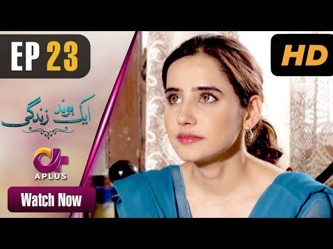 Aik bond Zindagi Ep 23 is Temporary Not Available