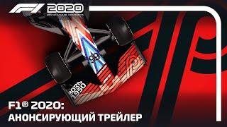 F1® 2020 | Анонсирующий трейлер [RU]