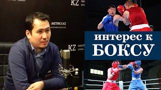 В чем причина упадка казахстанского бокса? Турсунгали Едилов, Данияр Каримжан