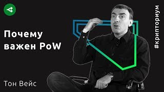 Биткоин без блокчейна: почему важен PoW