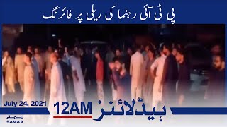 Samaa News Headlines 12am   PTI Rehnuma ki rally par firing   SAMAA TV
