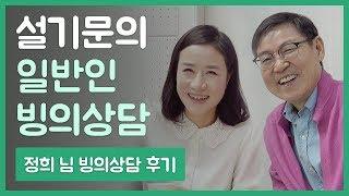 설기문의 일반인 빙의상담 : 정희 님 빙의상담 후기