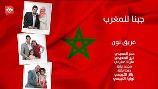 جينا للمغرب - فريق نون | 2014