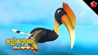 New Kathu ( Kathu 4 ) kids cartoon nursery song 2020 ★ Kathu 4 Malayalam title song for kids