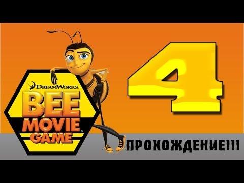 Скачать bee movie game / би муви. Медовый заговор (rus) через торрент.
