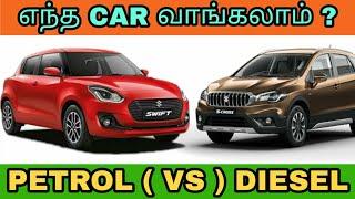 எது சிறந்தது PETROL CAR ( OR ) DIESEL CAR | PETROL CAR | DIESEL CAR | Mech Tamil Nahom