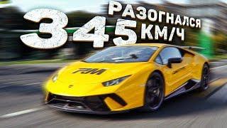 Разогнался 345 км/ч: Сочи - Ростов на Lamborghini Huracan Performante