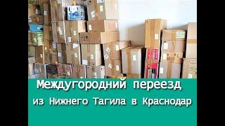 Переезд из Нижнего Тагила в Краснодар Отзыв