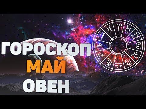 Гороскоп ОВЕН на месяц май самый важный для действий но знак зодиака видео