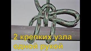 Как называется узел используемый для крепления буксирного конца на лодке
